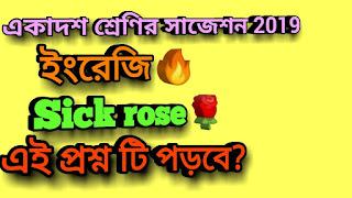Sick rose suggestion 2019 class 11 english