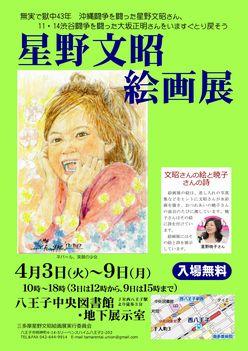 星野文昭絵画展@西八王子