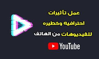 برنامج إضافة مؤثرات متحركة على الفيديو للهاتف الاندرويد والايفون