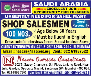 Sales Man Jobs in Sahel Mart Saudi Arabia