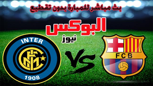 موعد مباراة برشلونة وانتر ميلان بث مباشر بتاريخ 10-12-2019 دوري أبطال أوروبا