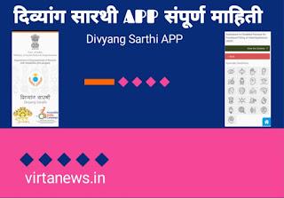 Divyang Sarthi