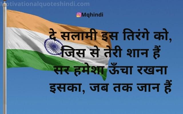 Desh Bhakti Shayari Image