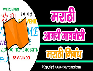 marathi aamachi mayboli essay in marathi
