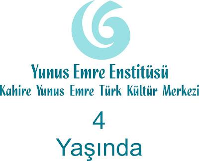 منحة مجانية بالكامل لتعلم اللغة التركية 2017