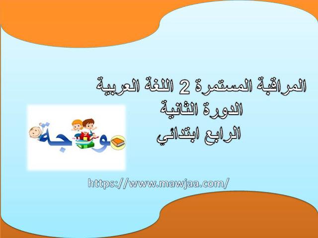 المراقبة المستمرة 2 الدورة الثانية اللغة العربية الرابع ابتدائي