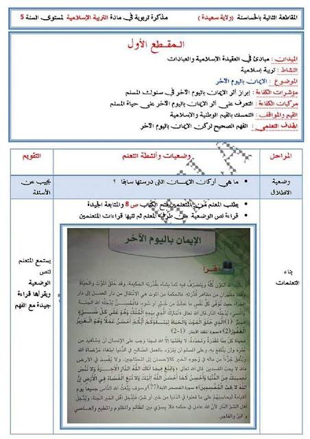 مذكرات المقطع الاول مادة التربية الاسلامية الايمان باليوم الآخر السنة الخامسة ابتدائي الجيل الثاني