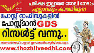 Kerala GDS Result 2019-2020 Released – Download Gramin Dak Sevak Merit List (Assam, Bihar, Gujarat, Karnataka, Kerala, Punjab)