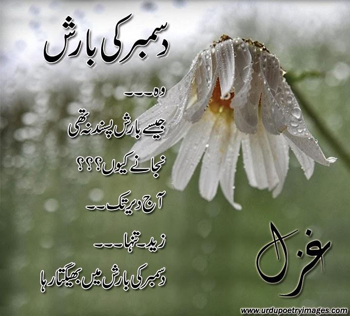 sad poetry : Barish Ghazals In Urdu Sad Rain Poetry