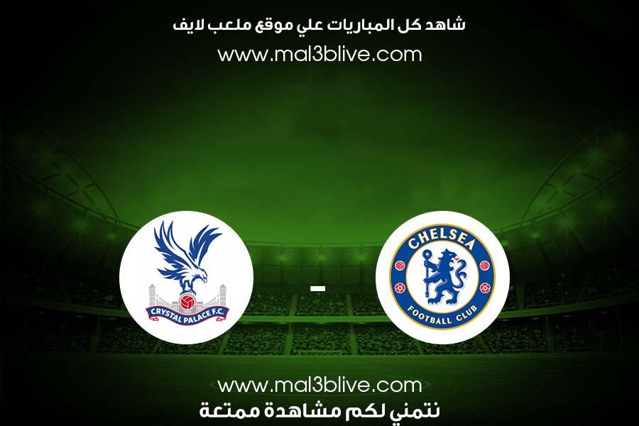 مشاهدة مباراة تشيلسي وكريستال بالاس بث مباشر ملعب لايف اليوم الموافق 2021/08/14 في الدوري الانجليزي