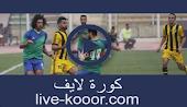 نتيجة مباراة مصر المقاصة والمقاولون العرب بث مباشر لايف 25-09-2020 الدوري المصري