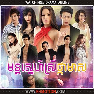 Mon Sne Srey Phka Meas