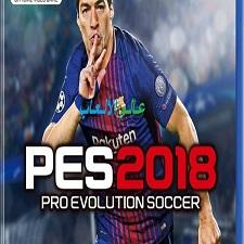 تحميل لعبة Pro Evolution Soccer 2018 للكمبيوتر برابط مباشر