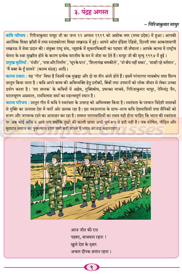 Chapter 3 - पंद्रह अगस्त Balbharati solutions for Hindi - Yuvakbharati 11th Standard HSC Maharashtra State Board