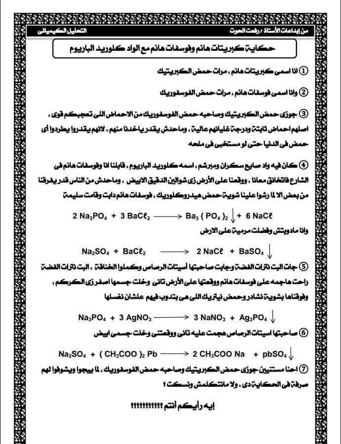 ملخص التحليل الكيميائي بالعامية - كيمياء تالتة ثانوي 1