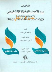 كتاب المدخل الى علم الاحياء الدقيقة التشخيصي