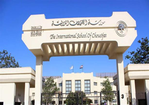 أسعار مصاريف مدرسة الشويفات في مصر و الإمارات 2021