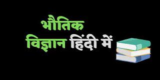 Science Hindi PDF