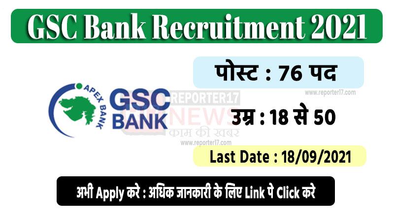 Gujarat State Bank Recruitment 2021
