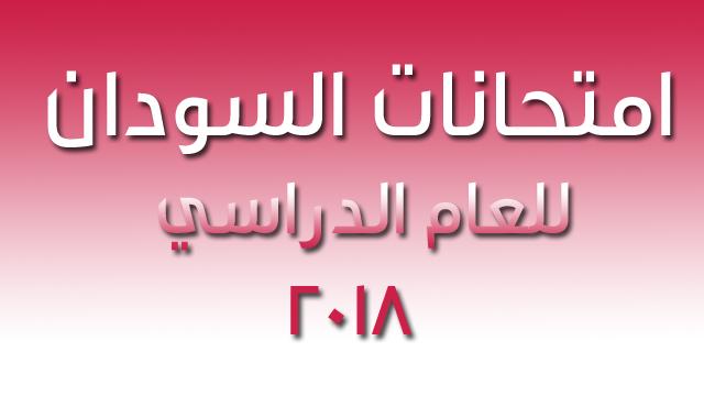 جميع إجابات وإمتحانات السودان للصف الثالث الثانوي للثانوية العامة 2019