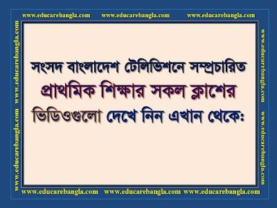 ঘরে বসে শিখি || Ghore Bose Shikhi || Primary all classes' videos.
