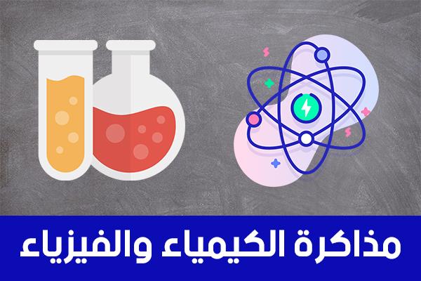 كيفية مذاكرة الكيمياء والفيزياء علي نظام التعليم الجديد