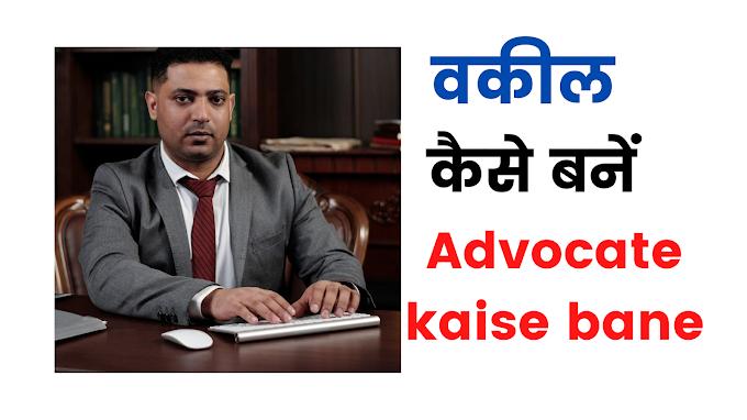 वकील ( Lawyer ) कैसे बनें ( Advocate kaise bane ? )