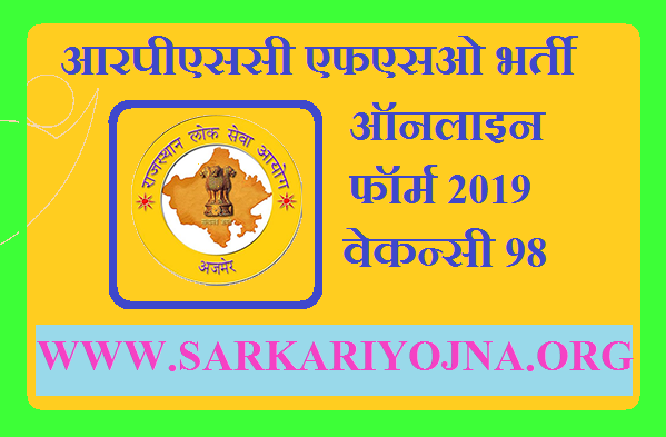 rpsc fso recruitment online form 2019 /fast memo,food safety officer recruitment 2019