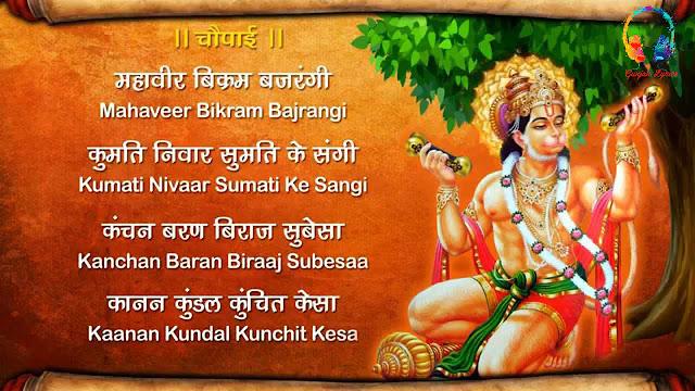 Jai Hanuman Chalisa Lyrics in Hindi/English/Bengali   Hanuman Chalisa