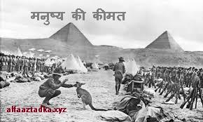 Hindi Moral Kahani-मनुष्य की कीमत-हिंदी मोरल कहानी