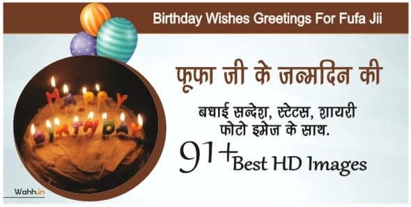Birthday Wishes For Fufa ji In Hindi