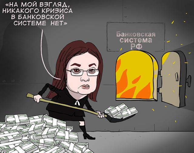 Девальвация рубля – тоже заслуга главы ЦБ. Российскую валюту она превращает в фантики – в угоду США и уж никак не для блага России