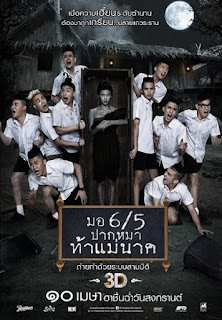 Mo 6/5 pak ma tha Mae Nak (2014) มอ 6/5 ปากหมาท้าแม่นาค