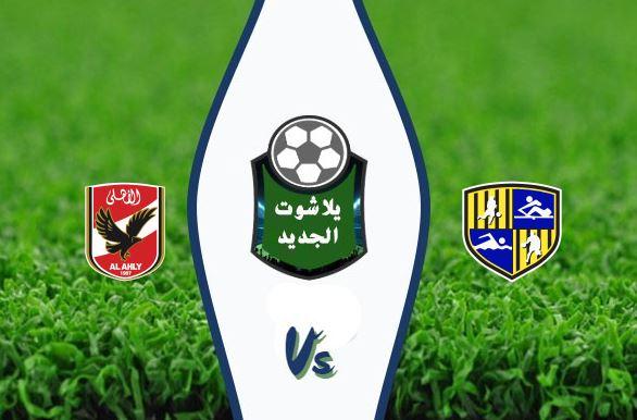 نتيجة مباراة الأهلي والمقاولون العرب اليوم الأحد 19-01-2020 الدوري المصري