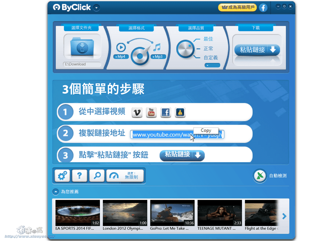 By Click Downloader 影片下載軟體,支援 YouTube 播放清單可儲存 MP3 音樂