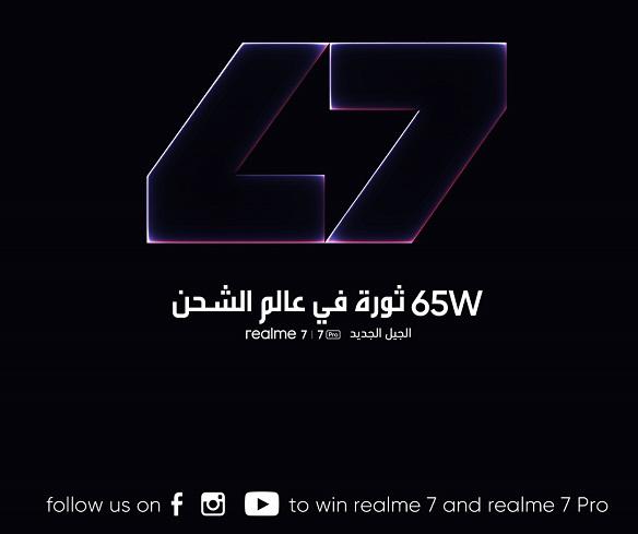 realme 7 Series Saudi Arabia Launch Event