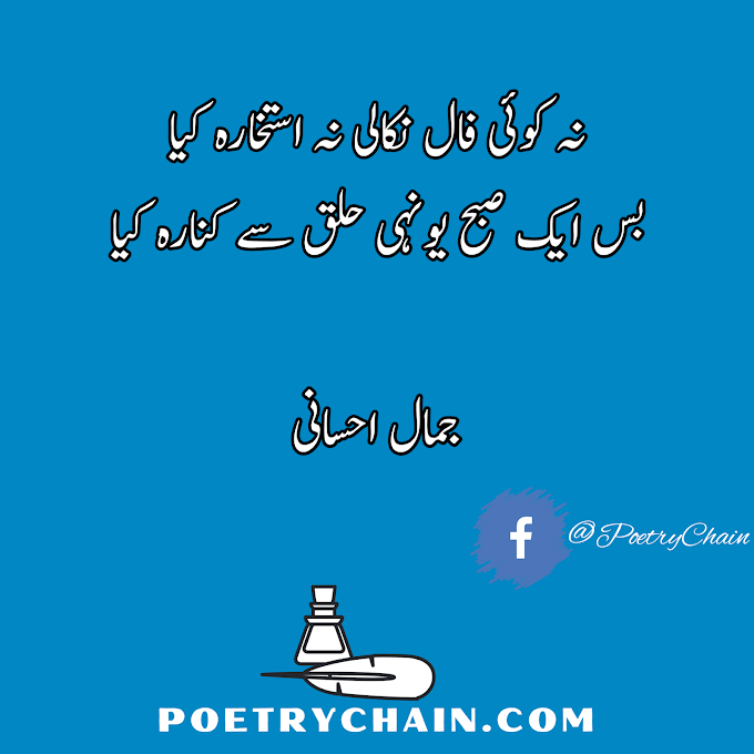 Deep Poetry || SMS Poetry || Sad Poetry