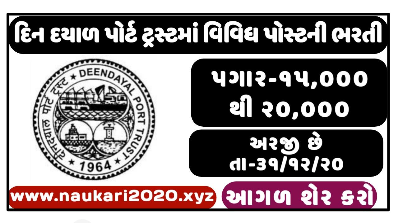 Deendayal Port Trust (DPT) Recruitment for Various Trainee Posts 2020