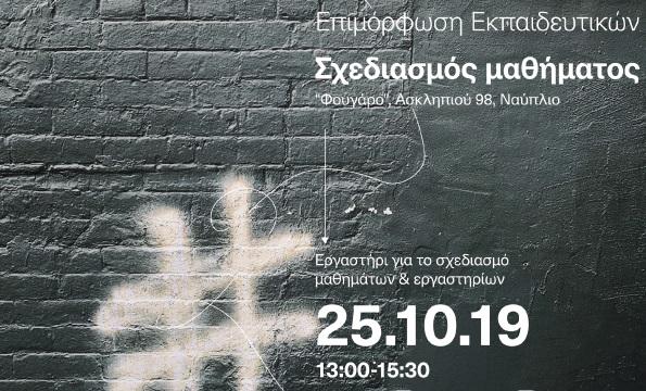 Ναύπλιο: Επιμόρφωση εκπαιδευτικών στο Φουγάρο