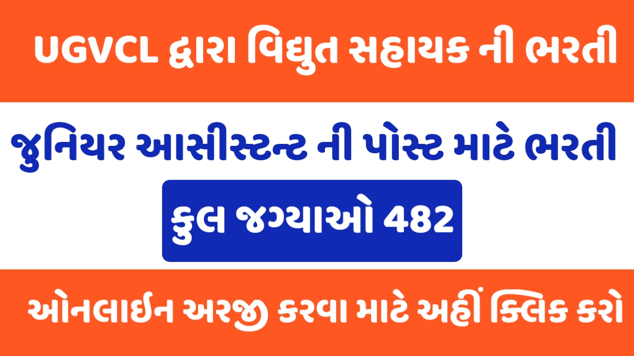 UGVCL Recruitment for 478 Vidyut Sahayak (Junior Assistant) Posts 2020 | 25,000 - 55,800 Salary - Apply Now