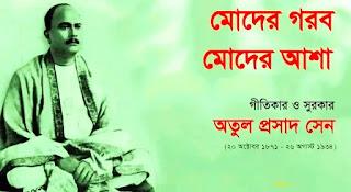 Moder Gorbo Moder Asha Lyrics ( মোদের গর্ব মোদের আশা) Atul Prasad Sen