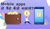 मोबाइल से ऑनलाइन पैसे कैसे कमाएं-Mobile Se Paise Kaise Kamaye | Simple and Easy Ways to Earn Good Money