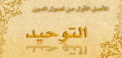 ما هي أنواع التوحيد التي وردت في القرآن والسنة؟