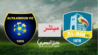 بث مباشر ~ مشاهدة مباراة التعاون والعين اليوم في الدوري السعودي