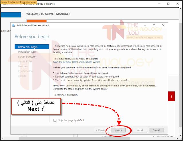 كيفية تثبيت .NET Framework 3.5 على Windows SERVER 2019