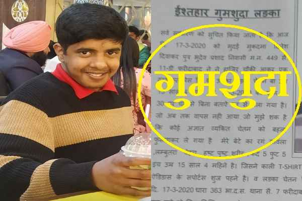 chetan-missing-case-from-sector-11-d-faridabad-news-in-hindi
