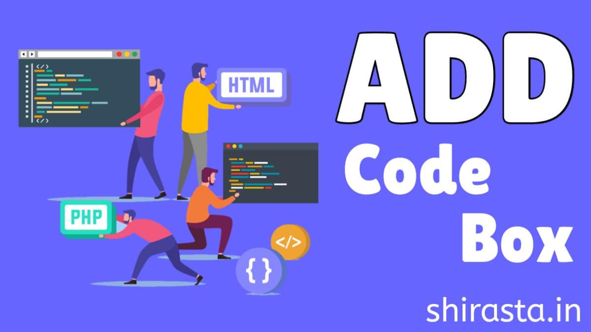 अपने Blog में Code Box कैसे Add करे - Apne Blog me Code Box kaise Add Kare- Shi Rasta