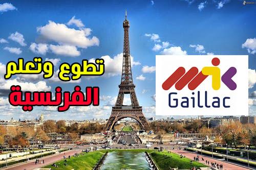 فرصة للتطوع وتعلم اللغة الفرنسية مع مؤسسة MJC Gaillac  بجنوب فرنسا 10 أشهر ( ممولة)
