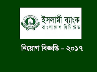 Islami Bank Bangladesh Limited Job Circular 2017