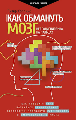 """Хорошая книга """"Как обмануть мозг. Нейродисциплина на пальцах"""" не про обман, и не про нервы)) Это подборка хороших рекомендаций как прокачать продуктивность"""